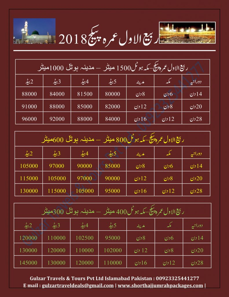 Rabi Ul Awal Umrah Packages november 2018 Islamabad Pakistan 1440 Hijri Umrah